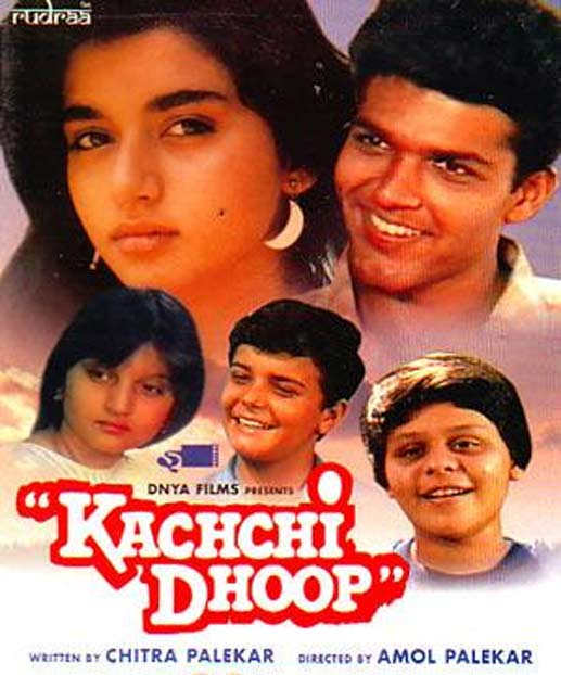 Kachchi Dhoop (Old Doordarshan TV Show)