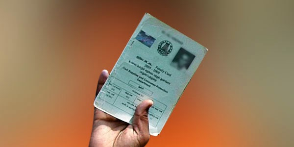 tnpds.gov.in :- Apply Ration Card in TamilNadu Online (Application and Registration)