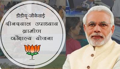 दीन दयाल उपाध्याय ग्रामीण कौशल्या योजना | Deen Dayal Upadhyaya Grameen Kaushalya Yojana in hindi