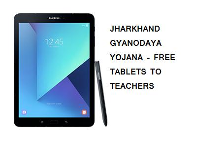 ज्ञानोदय योजना झारखंड – शिक्षकों को मुफ़्त टेबलेट वितरण | Gyanodaya Yojana Jharkhand – Free Tablets to Teachers in hindi