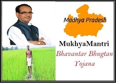 मुख्यमंत्री भावांतर भुगतान योजना मध्यप्रदेश | Mukhyamantri Bhavantar Bhugtan Yojana Madhya Pradesh in hindi