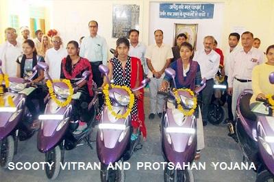 देव नारायण छात्रा स्कूटी वितरण एवं प्रोत्साहन योजना राजिस्थान | Devnarayan Chatra Scooty Vitran and Protsahan Yojana Rajasthan in hindi