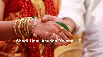 शादी हेतु अनुदान योजना उत्तरप्रदेश | Shadi Anudan Yojana UP in hindi