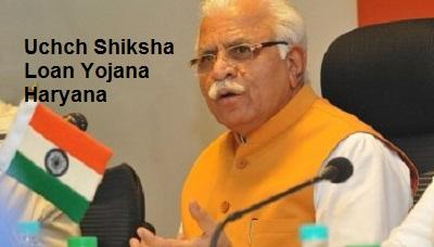 उच्च शिक्षा लोन योजना हरियाणा | Uchch Shiksha Loan Yojana Haryana in hindi