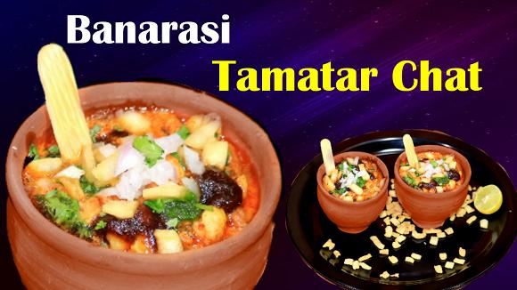 -banarasi-tamatar-chaat recipe hindi